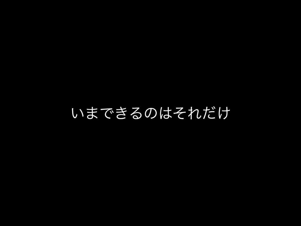 ͍·Ͱ͖ΔͷͦΕ͚ͩ