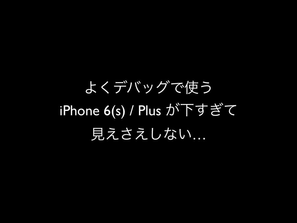 Α͘σόοάͰ͏ iPhone 6(s) / Plus ͕Լ͗ͯ͢ ݟ͑͑͞͠ͳ͍…