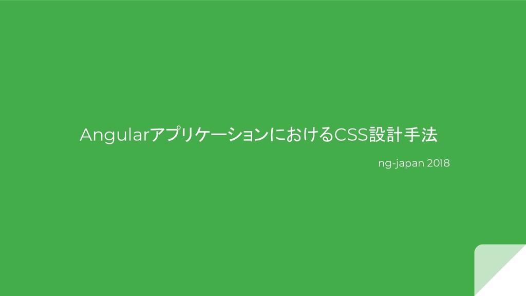 AngularアプリケーションにおけるCSS設計手法 ng-japan 2018