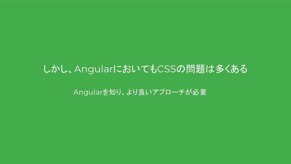 しかし、AngularにおいてもCSSの問題は多くある Angularを知り、より良いアプロー...