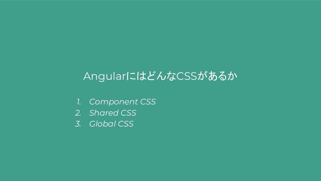 AngularにはどんなCSSがあるか 1. Component CSS 2. Shared ...