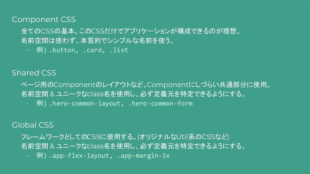 Component CSS Shared CSS Global CSS 全てのCSSの基本。こ...
