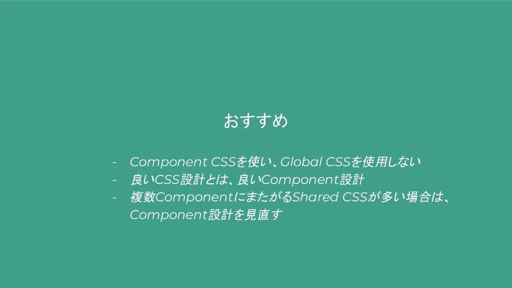 おすすめ - Component CSSを使い、Global CSSを使用しない - 良いCS...