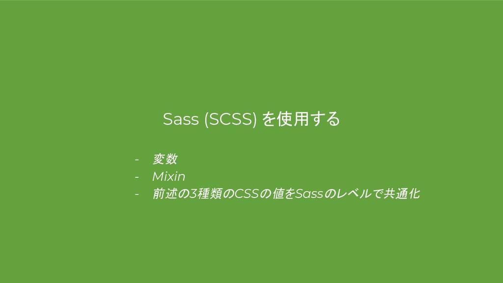 Sass (SCSS) を使用する - 変数 - Mixin - 前述の3種類のCSSの値をS...