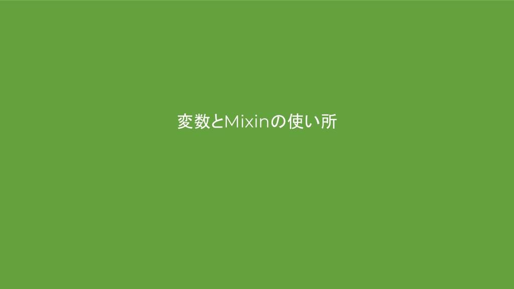 変数とMixinの使い所