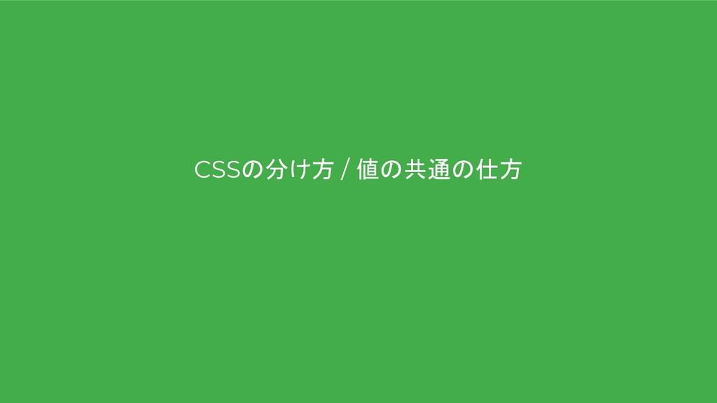 CSSの分け方 / 値の共通の仕方