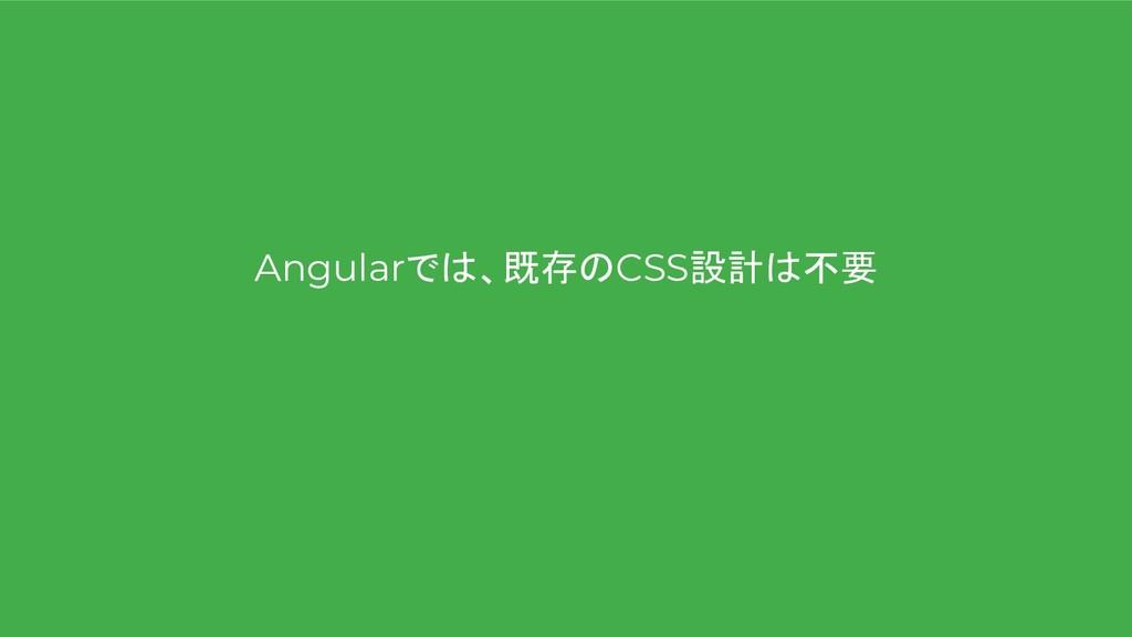 Angularでは、既存のCSS設計は不要
