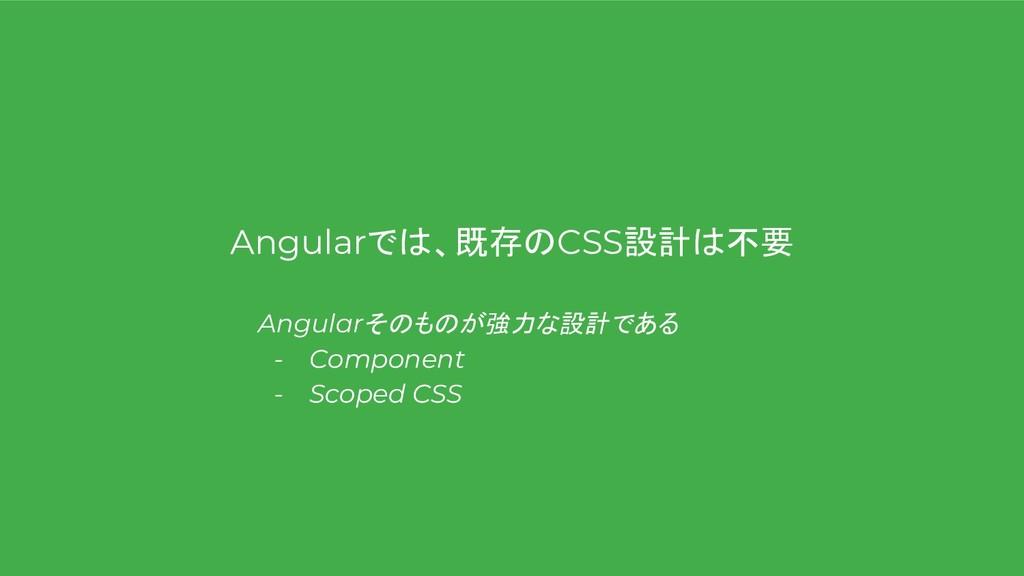 Angularでは、既存のCSS設計は不要 Angularそのものが強力な設計である - Co...