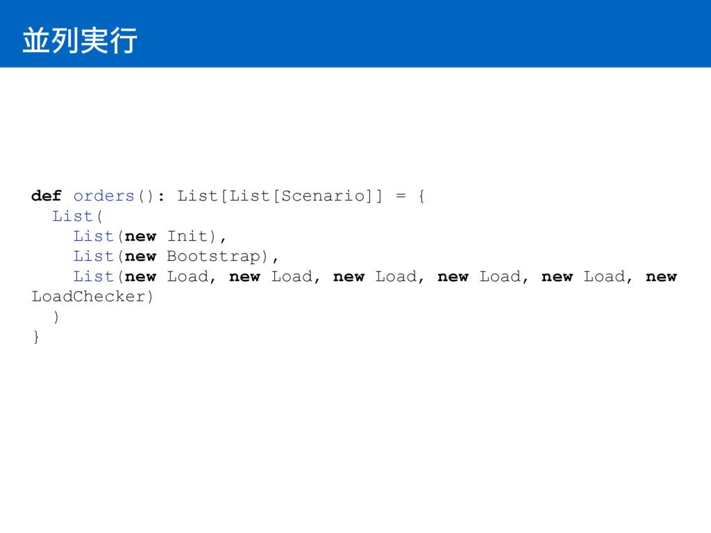ฒྻ࣮ߦ def orders(): List[List[Scenario]] = { Lis...