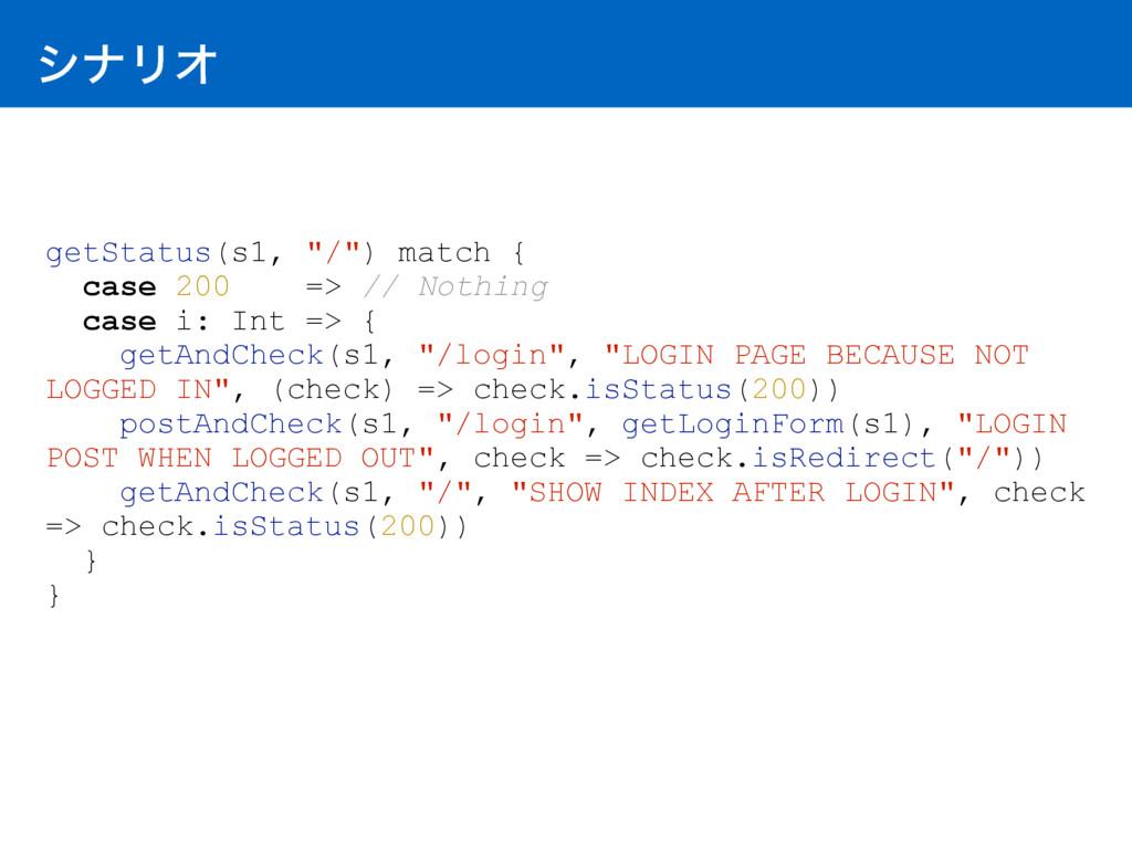 """γφϦΦ getStatus(s1, """"/"""") match { case 200 => // ..."""