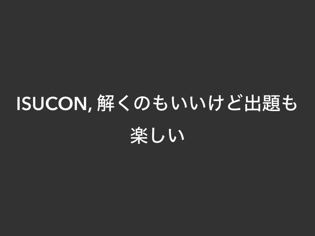ISUCON, ղ͘ͷ͍͍͚Ͳग़ ָ͍͠
