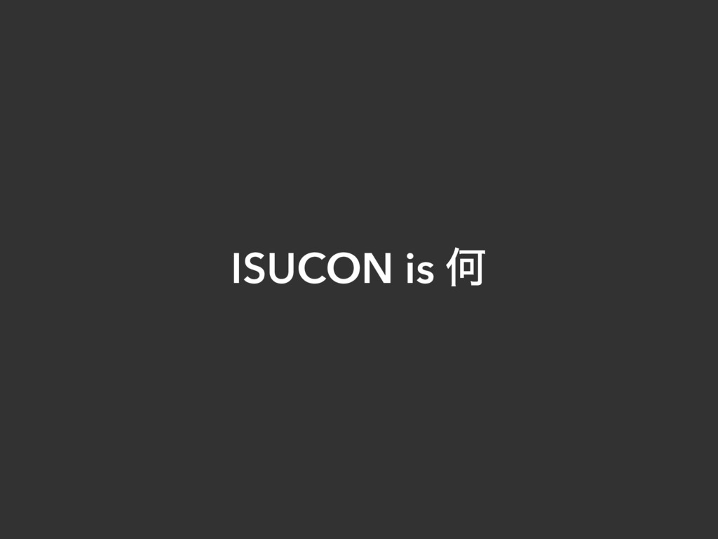 ISUCON is Կ
