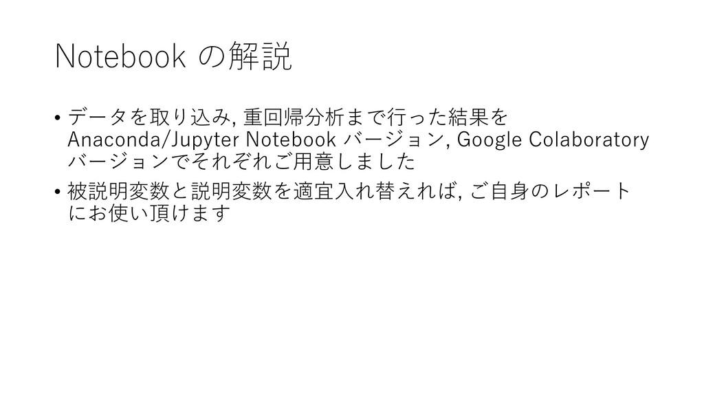 Notebook の解説 • データを取り込み, 重回帰分析まで行った結果を Anaconda...