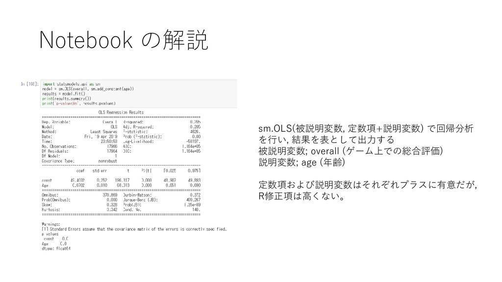 Notebook の解説 sm.OLS(被説明変数, 定数項+説明変数) で回帰分析 を行い,...