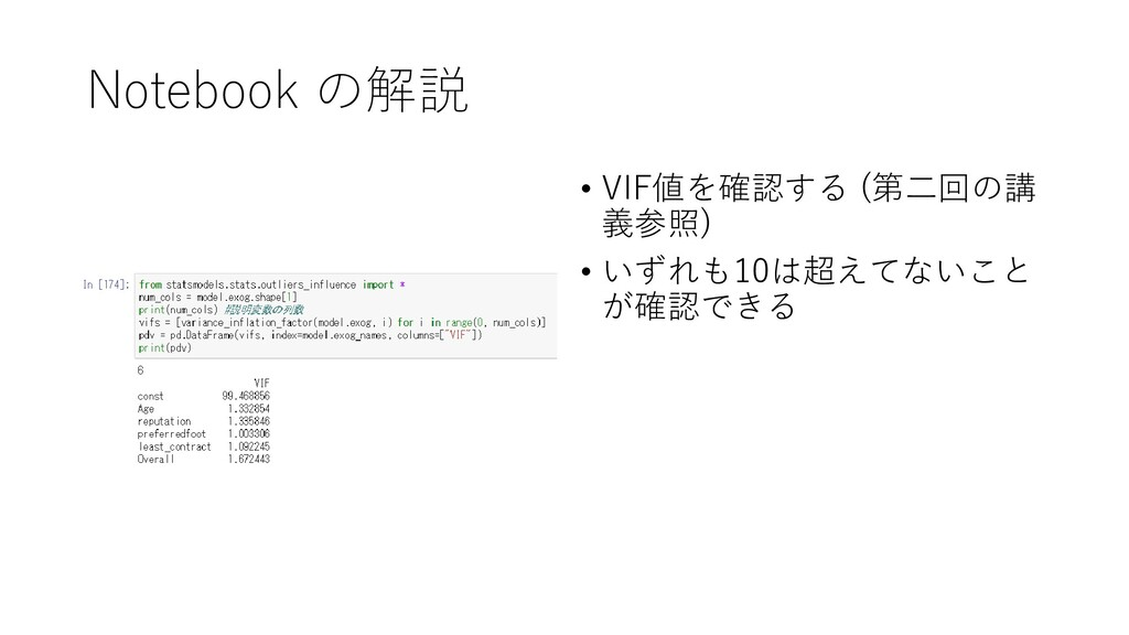 Notebook の解説 • VIF値を確認する (第二回の講 義参照) • いずれも10は超...