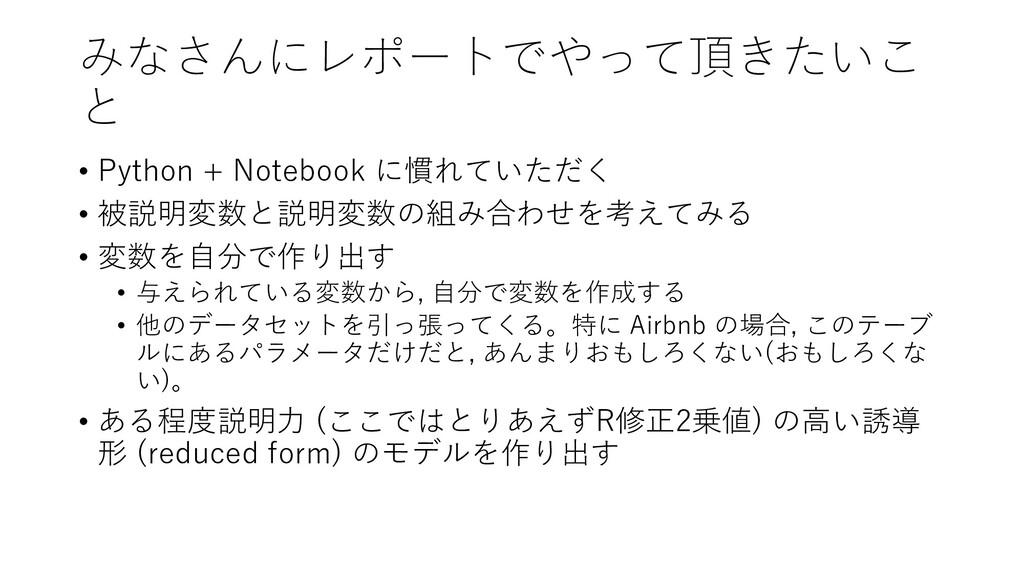 みなさんにレポートでやって頂きたいこ と • Python + Notebook に慣れていた...