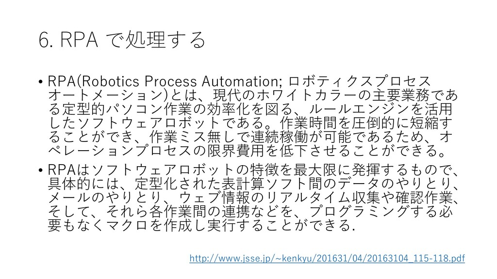 6. RPA で処理する • RPA(Robotics Process Automation;...