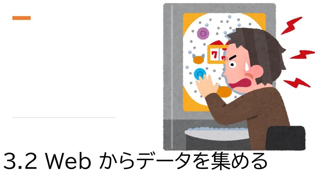 3.2 Web からデータを集める