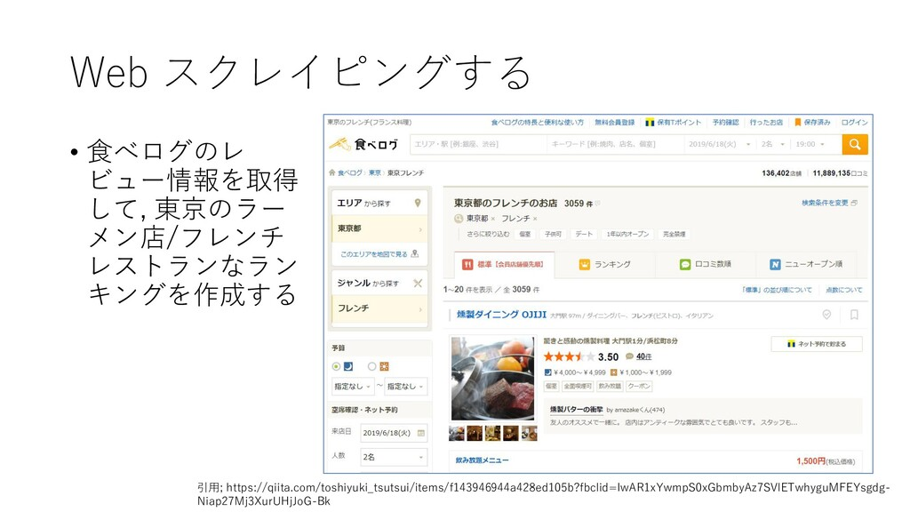 Web スクレイピングする • 食べログのレ ビュー情報を取得 して, 東京のラー メン店/フ...