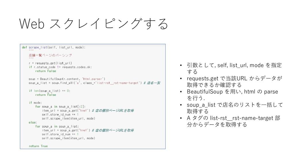 Web スクレイピングする • 引数として, self, list_url, mode を指定...