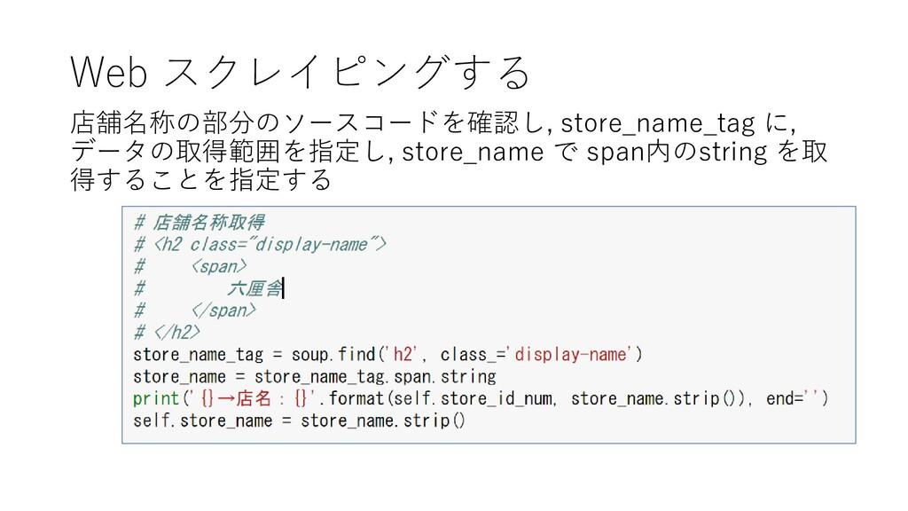 Web スクレイピングする 店舗名称の部分のソースコードを確認し, store_name_ta...