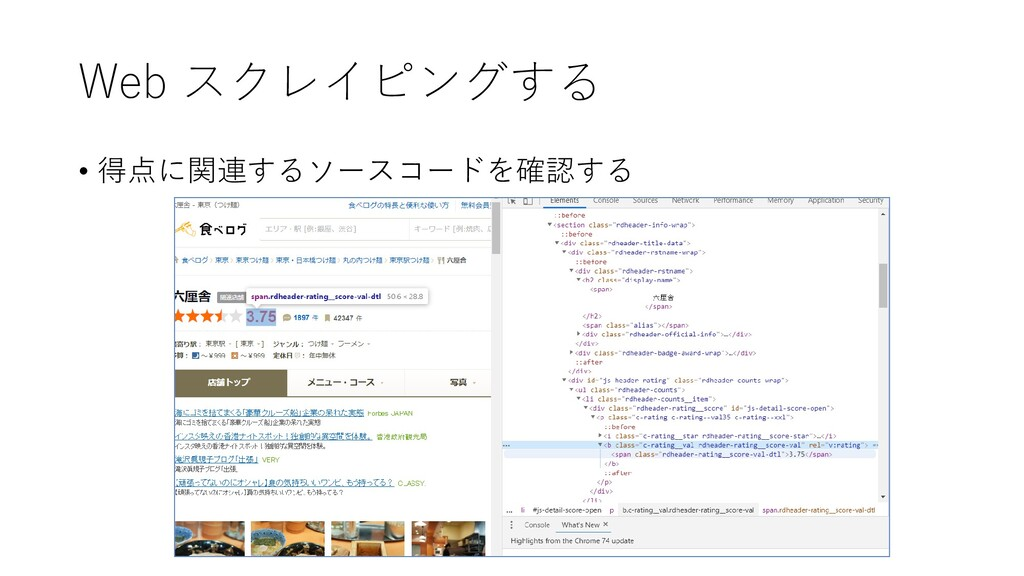 Web スクレイピングする • 得点に関連するソースコードを確認する
