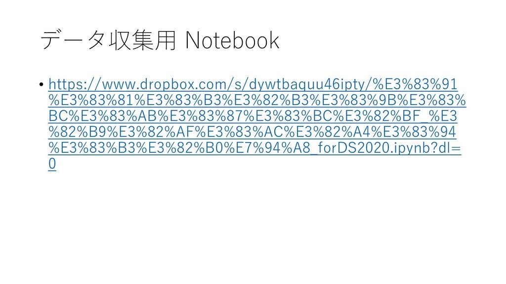 データ収集用 Notebook • https://www.dropbox.com/s/dyw...