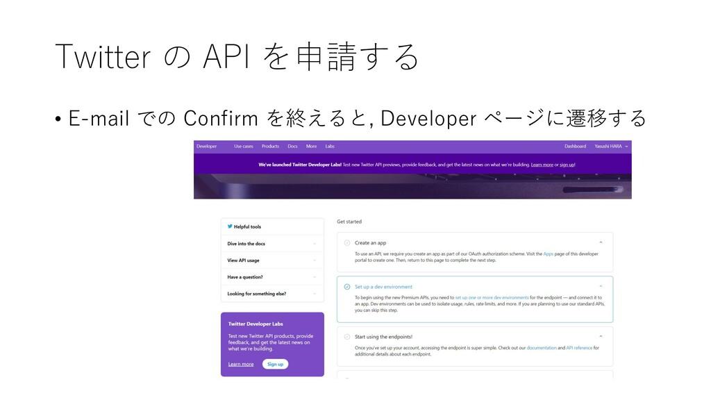 Twitter の API を申請する • E-mail での Confirm を終えると, ...