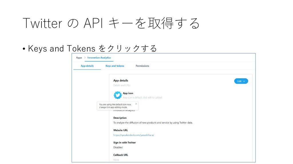 Twitter の API キーを取得する • Keys and Tokens をクリックする