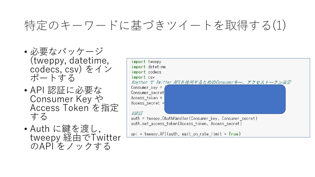 特定のキーワードに基づきツイートを取得する(1) • 必要なパッケージ (tweppy, da...