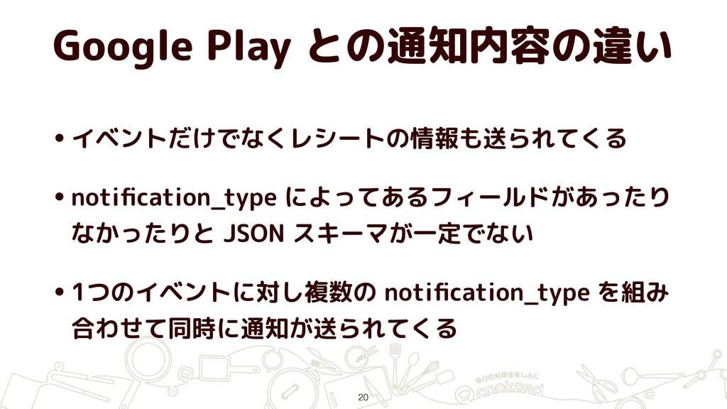 Google Play との通知内容の違い •イベントだけでなくレシートの情報も送られてくる ...