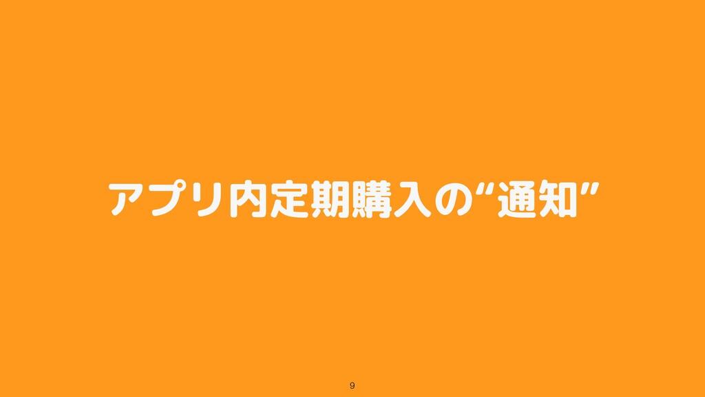 """アプリ内定期購入の""""通知"""" 9"""