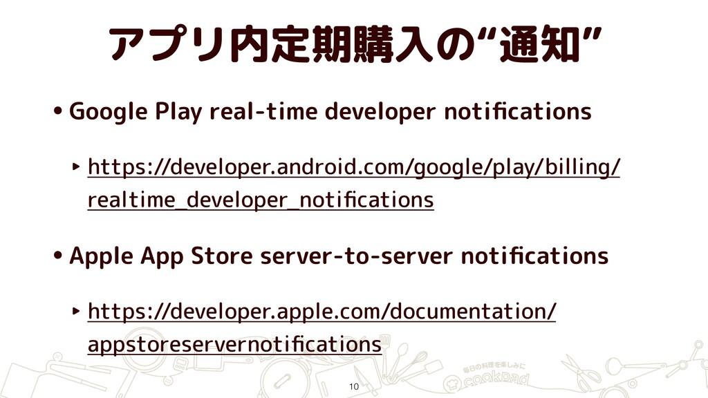 """アプリ内定期購入の""""通知"""" •Google Play real-time developer ..."""