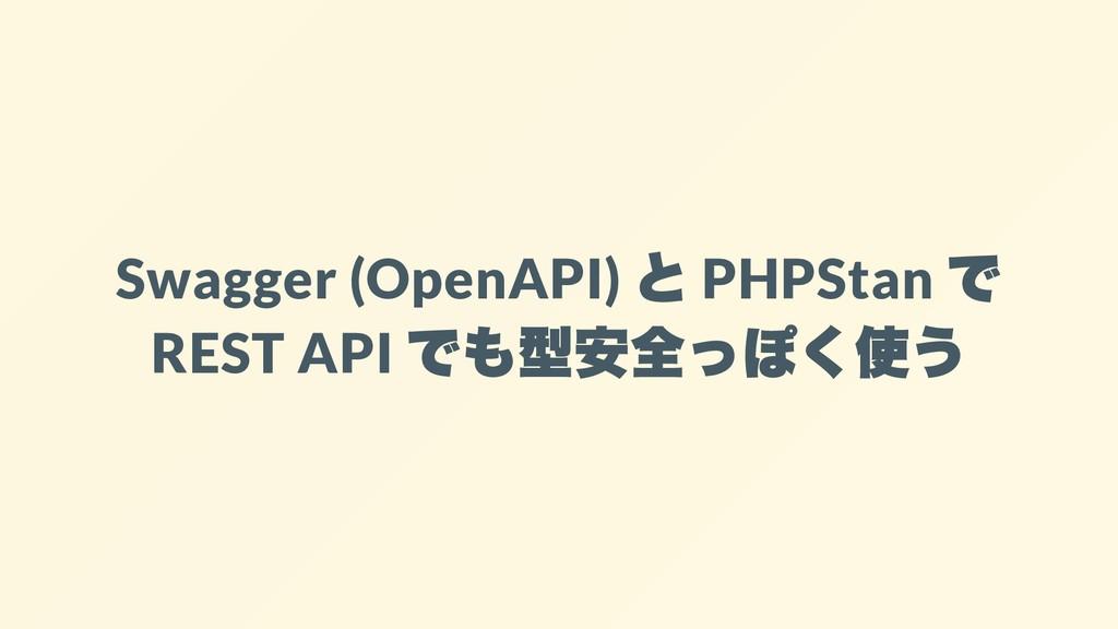 Swagger (OpenAPI) と PHPStan で REST API でも型安全っぽく...