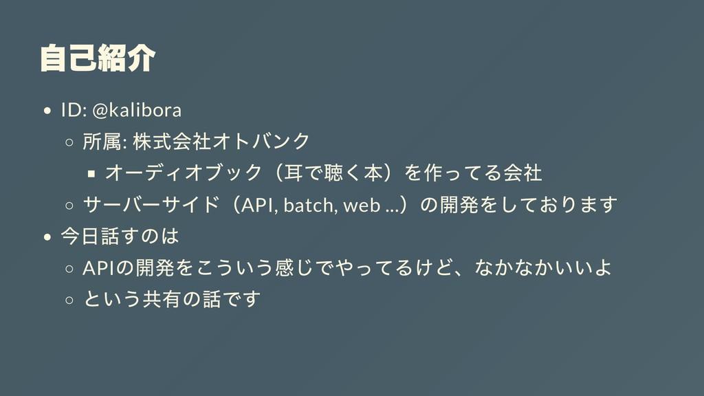 ⾃⼰紹介 ID: @kalibora 所属: 株式会社オトバンク オーディオブック(⽿で聴く本...
