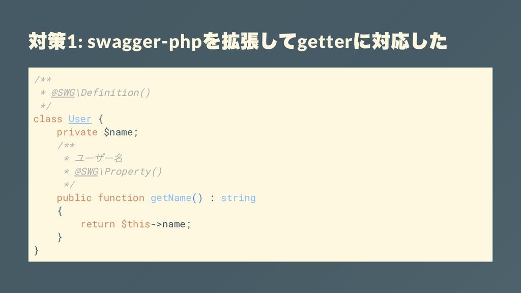 対策 1: swagger-php を拡張して getter に対応した /** * @SWG...