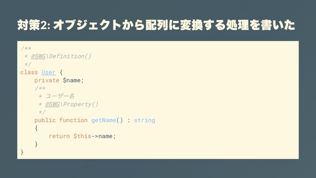 対策 2: オブジェクトから配列に変換する処理を書いた /** * @SWG\Definiti...
