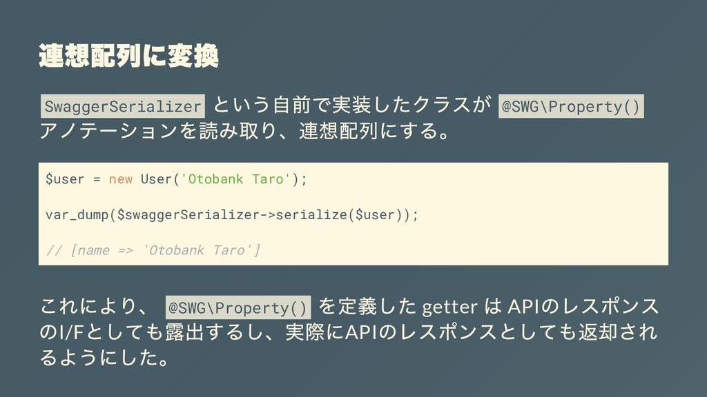 連想配列に変換 SwaggerSerializer という⾃前で実装したクラスが @SWG\P...