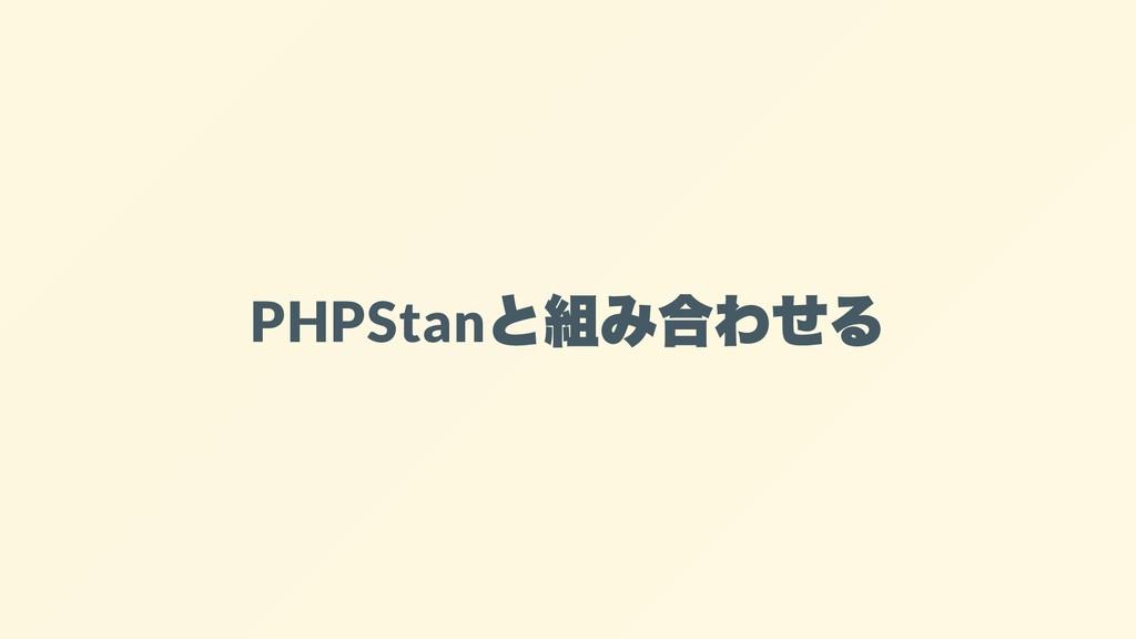 PHPStan と組み合わせる