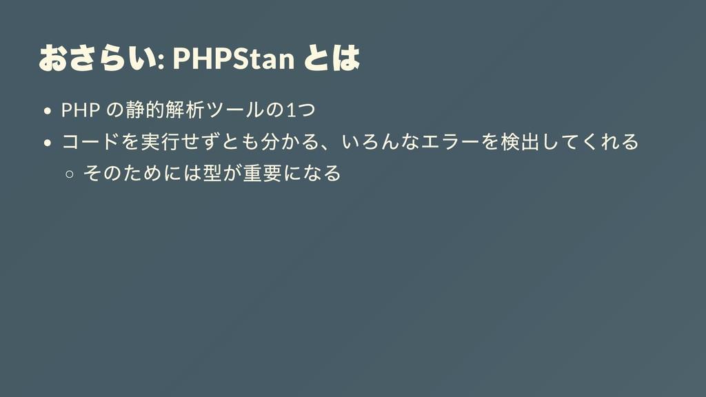 おさらい : PHPStan とは PHP の静的解析ツールの1 つ コードを実⾏せずとも分か...