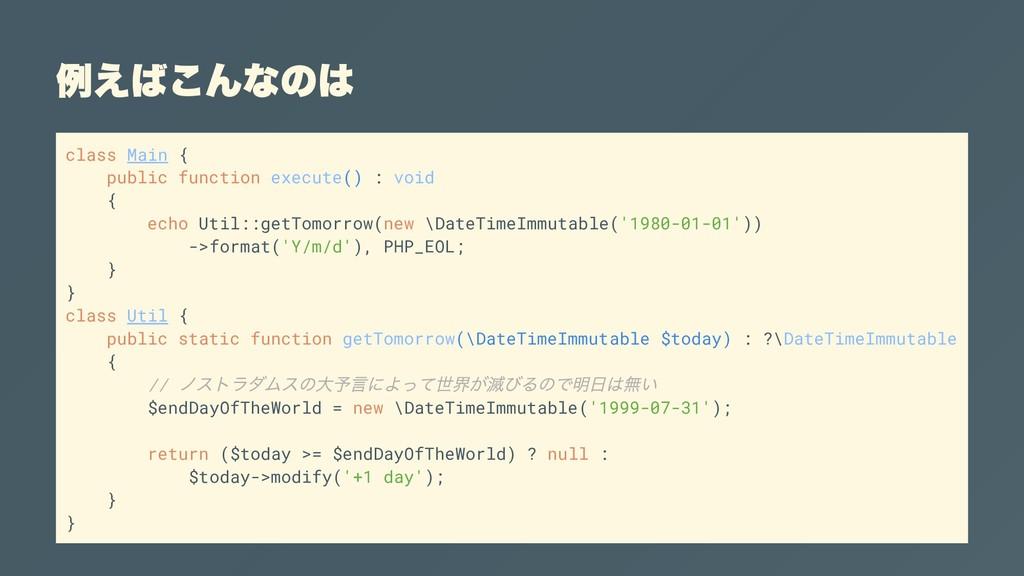 例えばこんなのは class Main { public function execute()...