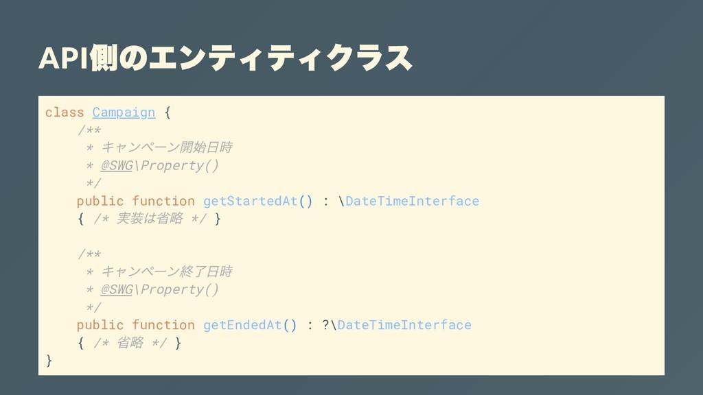 API 側のエンティティクラス class Campaign { /** * キャンペーン開始...