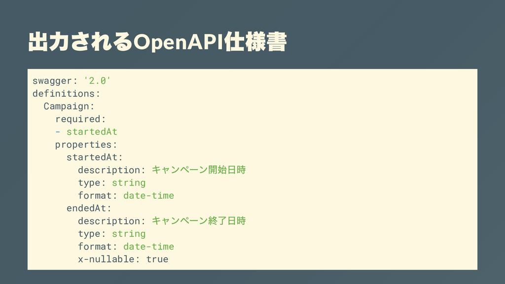出⼒される OpenAPI 仕様書 swagger: '2.0' definitions: C...