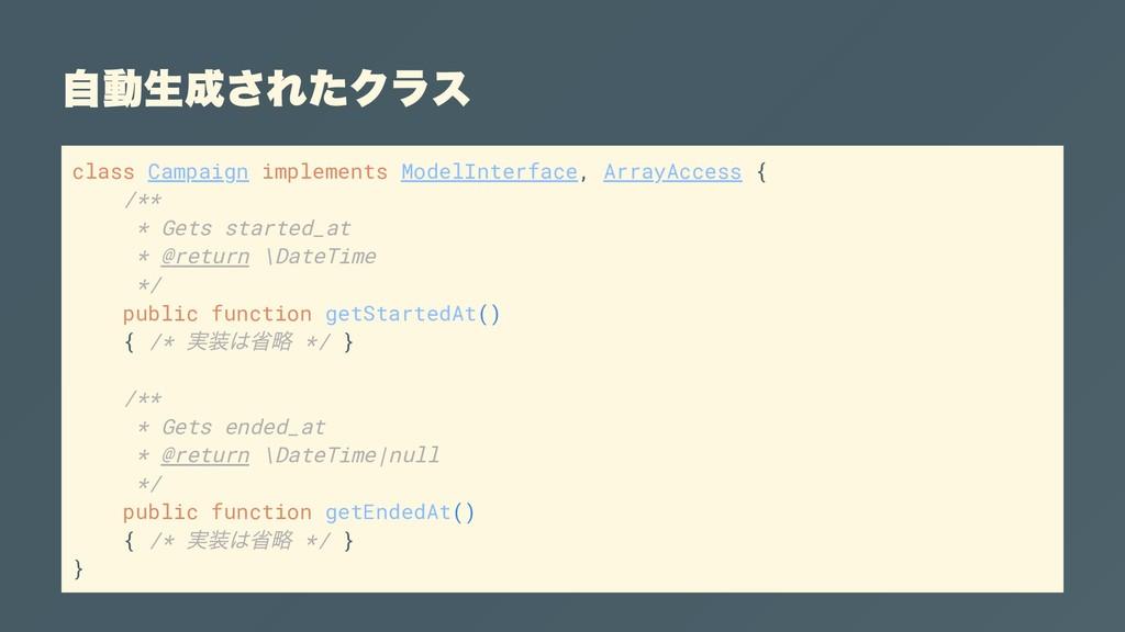 ⾃動⽣成されたクラス class Campaign implements ModelInter...