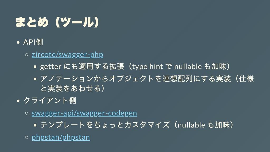 まとめ(ツール) API 側 zircote/swagger-php getter にも適⽤す...