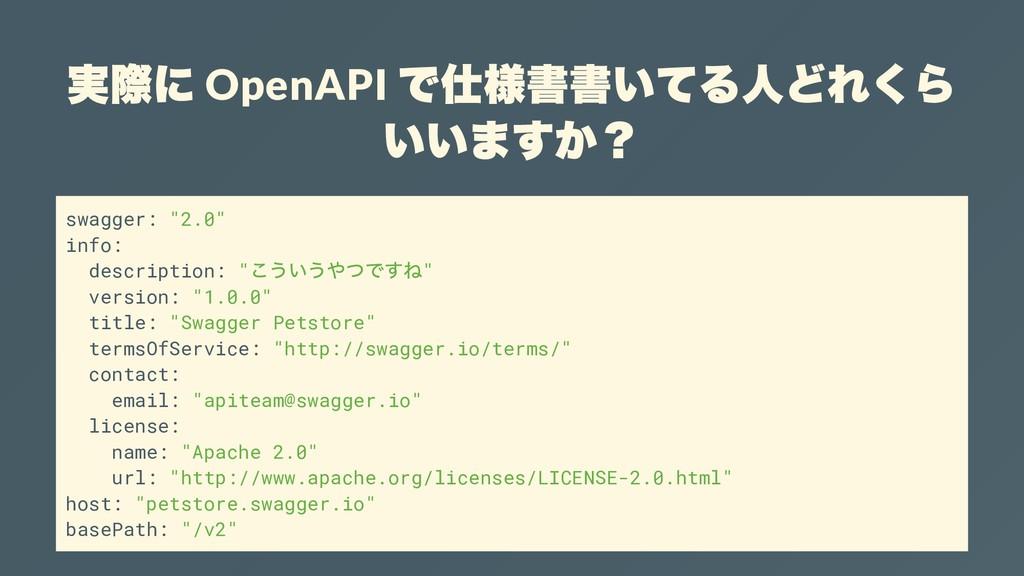 """実際に OpenAPI で仕様書書いてる⼈どれくら いいますか? swagger: """"2.0""""..."""