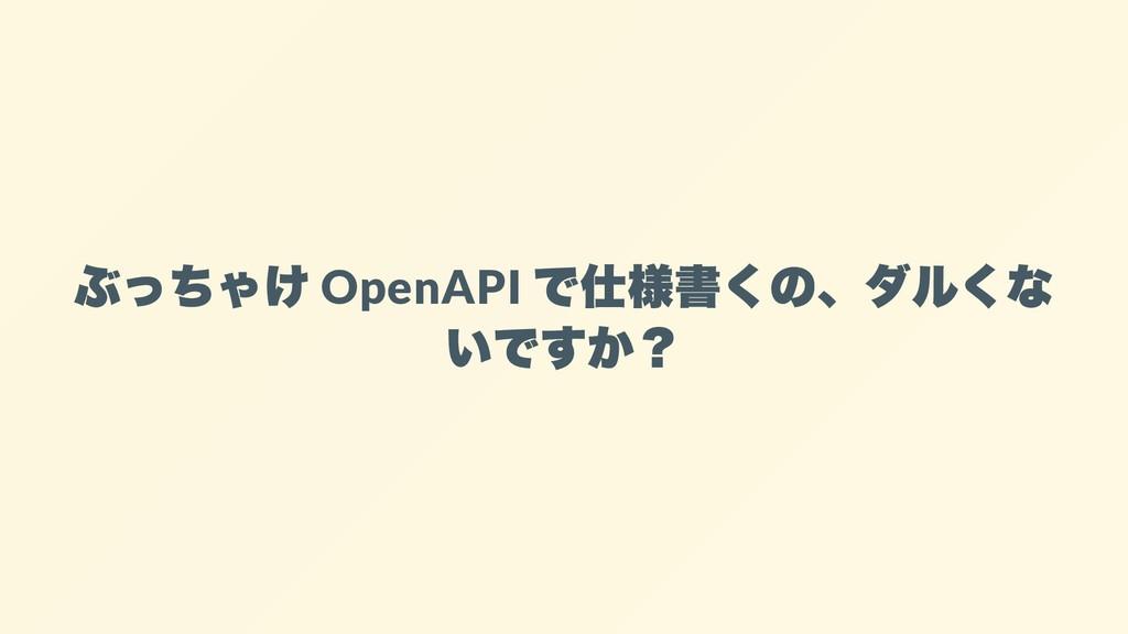 ぶっちゃけ OpenAPI で仕様書くの、ダルくな いですか?