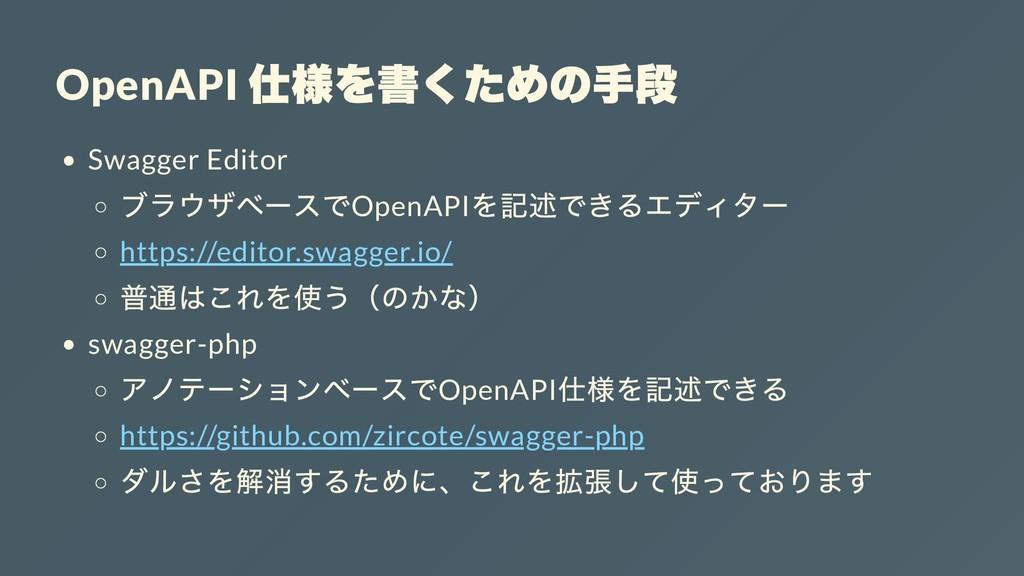 OpenAPI 仕様を書くための⼿段 Swagger Editor ブラウザベースでOpenA...