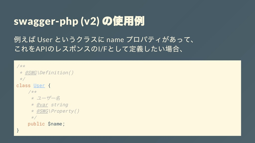 swagger-php (v2) の使⽤例 例えば User というクラスに name プロパ...