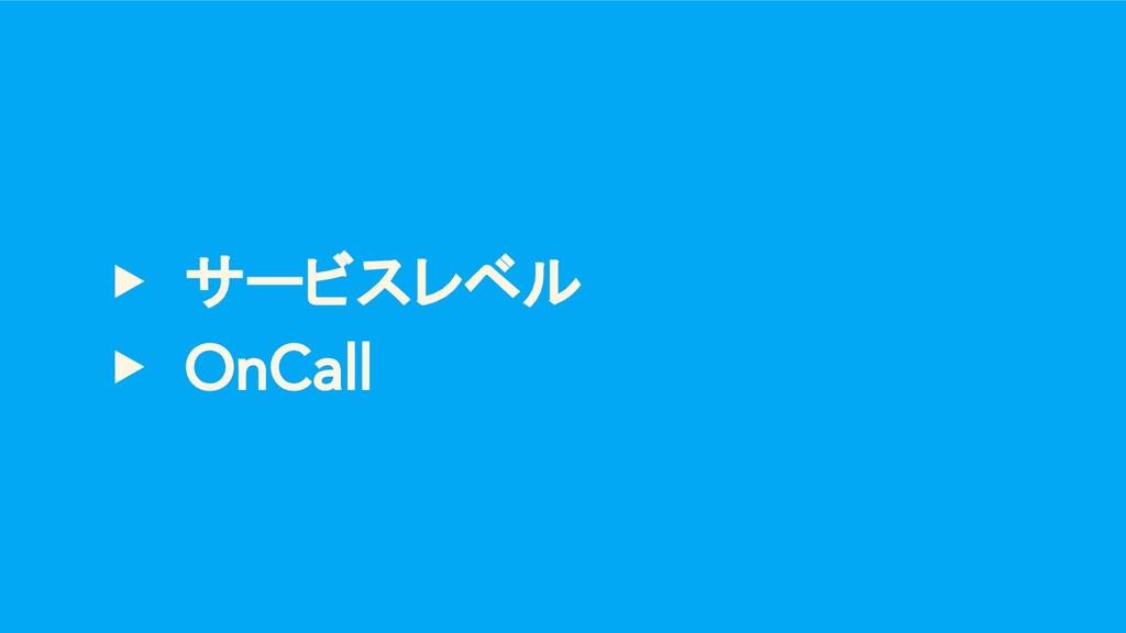 ▶ サービスレベル ▶ OnCall